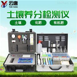 YT-TR01高智能测土配方施肥仪