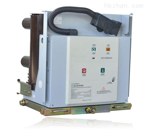 ZN63A-12户内交流高压真空断路器