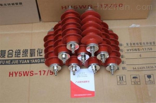 HY5WR-10KV氧化锌避雷器