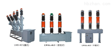 LW3高压氟化硫断路器