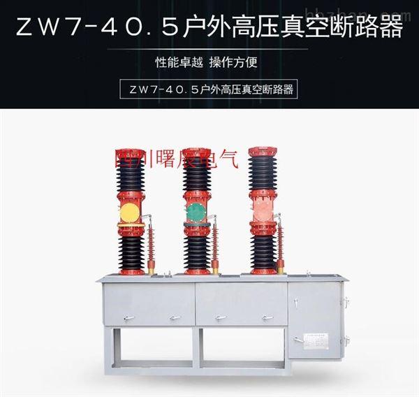 成都ZW7-40.5户外真空断路器