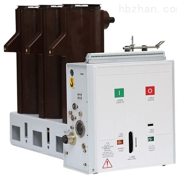 西安VS1-12(ZN63A-12)户内高压断路器