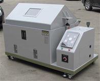 HE-CYW-120T复合式盐雾腐蚀测试箱