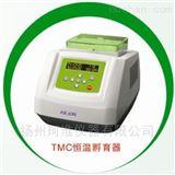 艾本森abson TMC恒溫孵育器