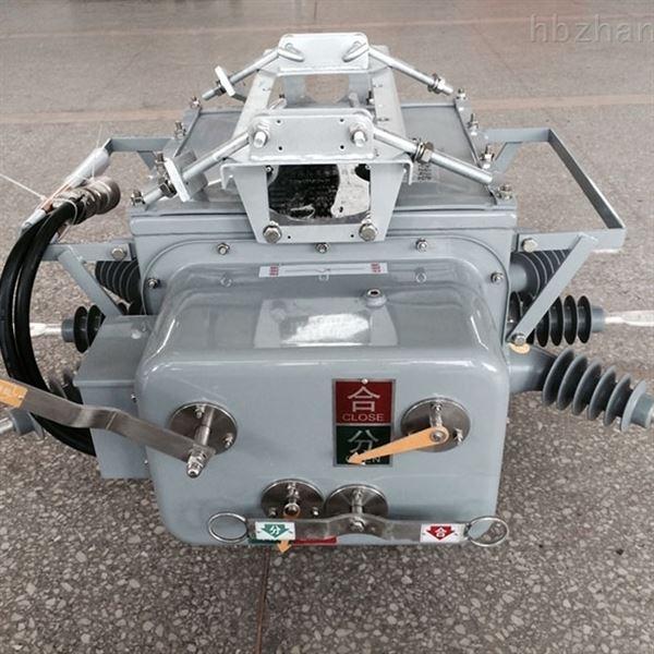 张掖、武威ZW20-12/630A-20户外电线杆上高压真空断路器