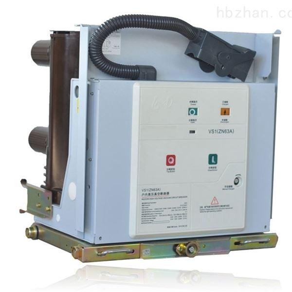 VS1-12户内真空断路器西安天正厂家现货供应