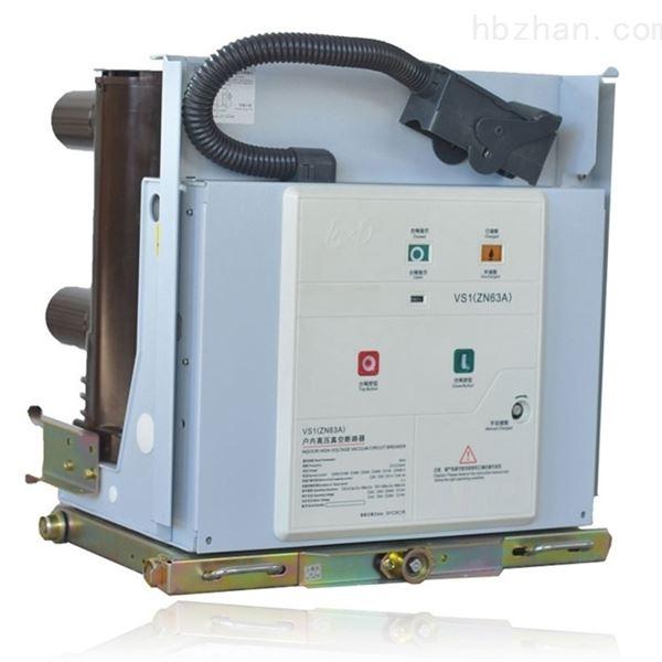 重庆VS1-12/630手车式10KV户内真空断路器
