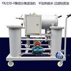 轻质润滑燃油柴油汽轮机聚结脱水滤油过滤机