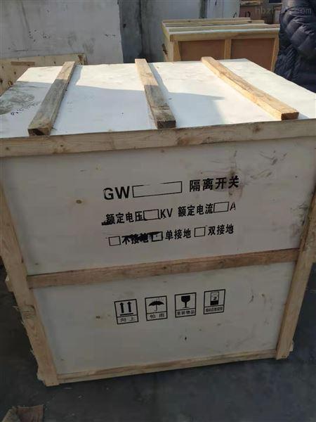 西安平高GW4-35KV户外柱上高压隔离开关