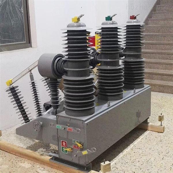 平顶山ZW32高原型35KV高压断路器定制