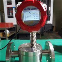 小流量精度高流量计(0.3-20L/H)