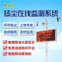 FT-YC07扬尘在线监测管理系统