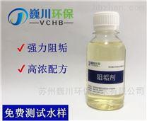 环保药剂-阻垢剂