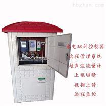 农业水价改革井电双控系统,水电双计控制器