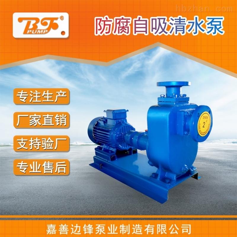 ZX25-3.2-20自吸防腐自吸离心泵卸料泵
