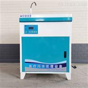 口腔污水处理设备厂家|型号