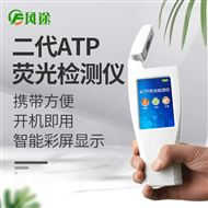 FT-ATP洁净度检测仪多少钱