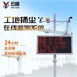 YT-YC05扬尘在线监测设备