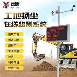 YT-YC05噪声扬尘监测系统价格