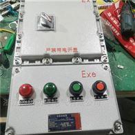 BXK電機防爆控製箱 PLC操作箱