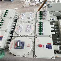 BXMD防爆型铝制配电箱