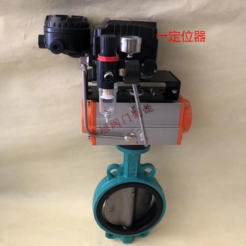 气动控制调节蝶阀TD671X-16