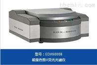 EDX9000x-ray检测ROHS仪器