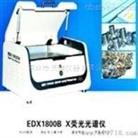 天瑞仪器edx1800b价格