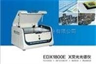 ROHS分析仪EDX1800E,原装正品制造商