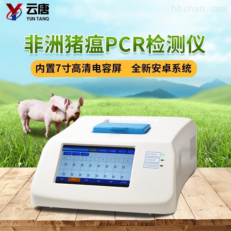 猪瘟检测仪