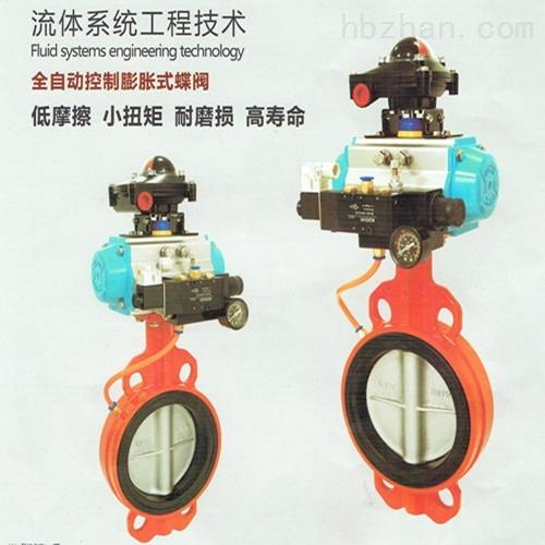 气动充气膨胀式蝶阀D671X-16