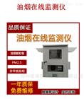 武汉油烟在线监测仪直销
