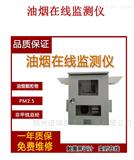 NRJ-58武汉油烟在线监测仪直销
