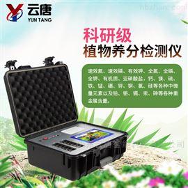 YT-ZY30作物营养诊断仪