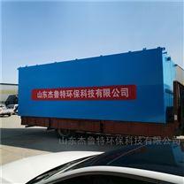 长沙80吨JLT-MBR膜一体化污水处理雷竞技官网app