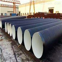 卫生型环氧防腐螺旋钢管