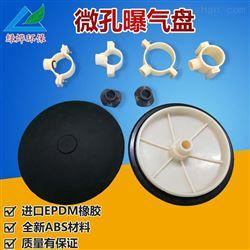 膜片式微孔曝气器/臭氧曝气器