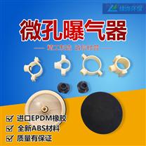 微孔曝气器厂家/膜片式曝气盘260mm