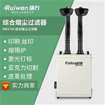 瑞万激光烟雾净化器异味处理设备RW3700