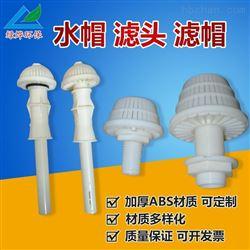 自来水厂滤头/ABS滤帽