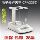賽多利斯型電子分析天平CPA225D