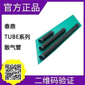 TUBE系列散气管系列