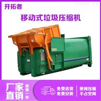 山西运城-移动垃圾处理中转站-标准式