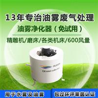 RX-P600油雾净化工业油雾收集器 油雾净化器 油雾分离器