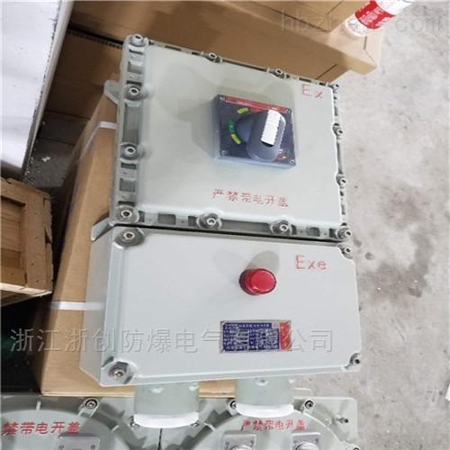 电机防爆磁力启动器厂家 7.5KW