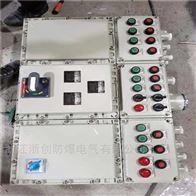 BXMD電伴熱防爆電磁配電箱