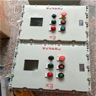 BXMD食品厂防爆配电箱