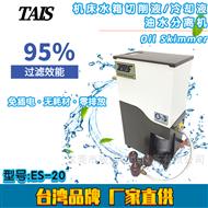 ES-20机床水箱切削液油水分离机