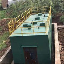 中山农村地埋式一体化污水处理设备