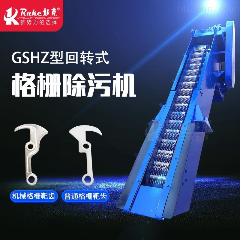 GSHZ回转式格栅除污机